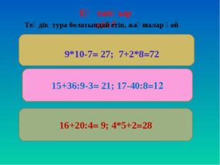 Ең тапқыр кім? 15+36:9-3= 21; 17-40:8=12 16+20:4= 9; 4*5+2=28 Теңдік тура бол