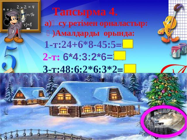 Тапсырма 4. а)Өсу ретімен орналастыр: ә)Амалдарды орында: 1-т:24+6*8-45:5=63...