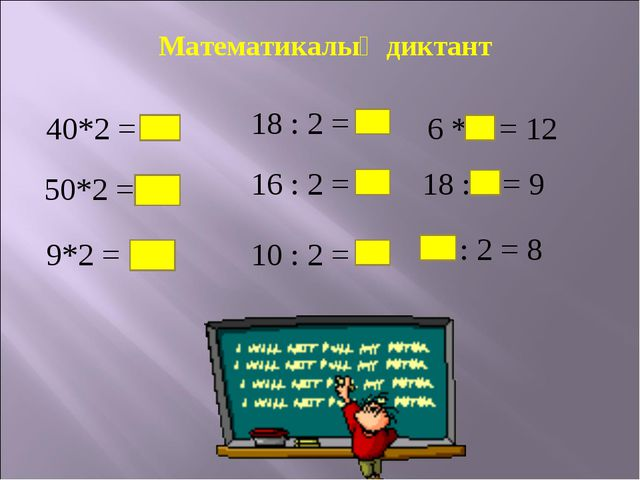 Математикалық диктант 40*2 = 80 50*2 =100 9*2 = 18 18 : 2 = 9 16 : 2 = 8 10 :...