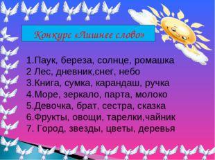 Конкурс «Лишнее слово» 1.Паук, береза, солнце, ромашка 2 Лес, дневник,снег, н
