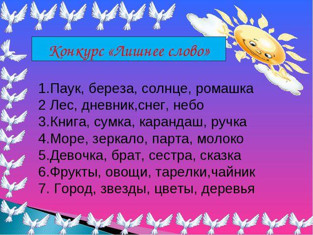 Конкурс «Лишнее слово» 1.Паук, береза, солнце, ромашка 2 Лес, дневник,снег, н...