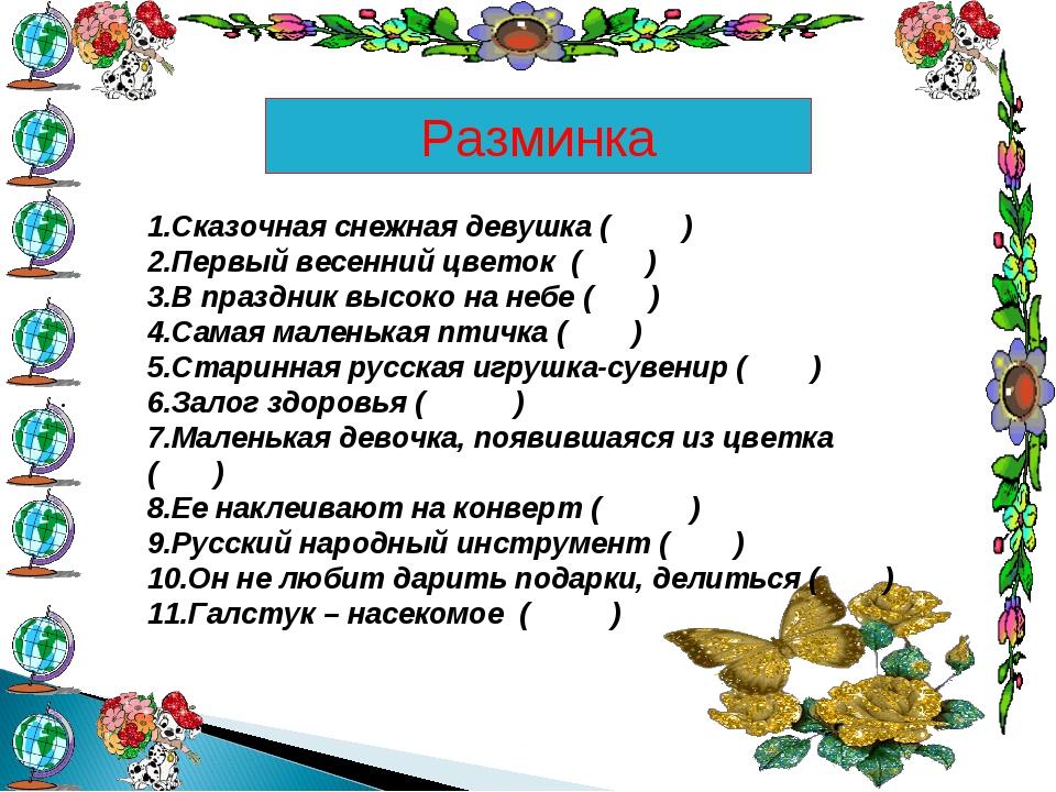 . 1.Сказочная снежная девушка ( ) 2.Первый весенний цветок ( ) 3.В праздник в...