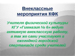 Внеклассные мероприятия КФК Учителя физической культуры КГУ «Гимназия № 6» ве