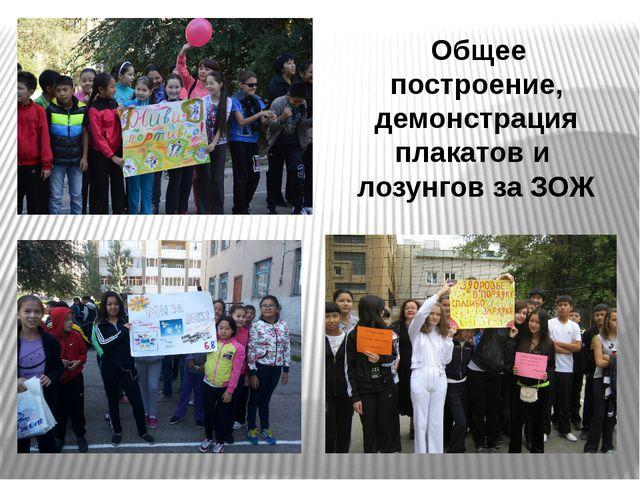 Общее построение, демонстрация плакатов и лозунгов за ЗОЖ