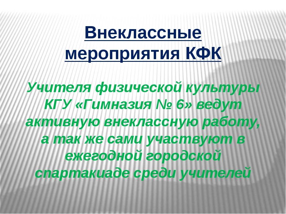 Внеклассные мероприятия КФК Учителя физической культуры КГУ «Гимназия № 6» ве...