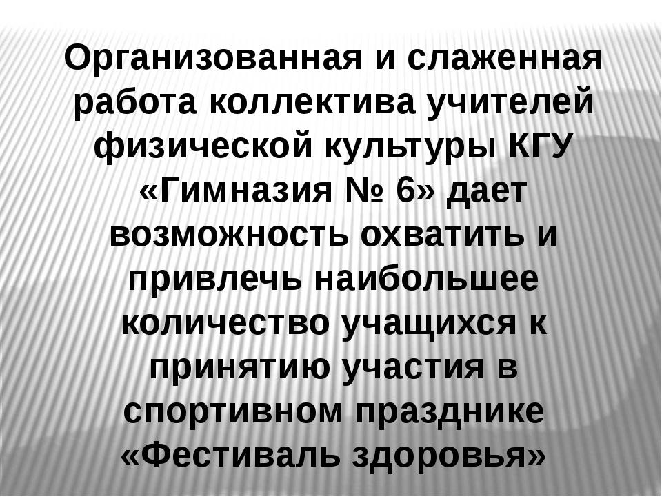 Организованная и слаженная работа коллектива учителей физической культуры КГУ...