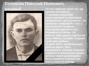 Голенкин Николай Иванович, рядовой Он пал смертью героя там, где прошла его ю