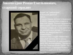 Закомолдин Роман Емельянович, старший сержант Вырос на Тамбовщине в большой д