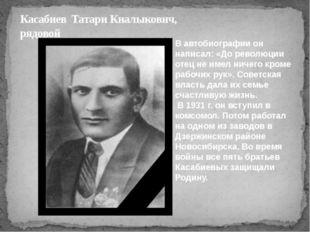 Касабиев Татари Кналыкович, рядовой В автобиографии он написал: «До революции