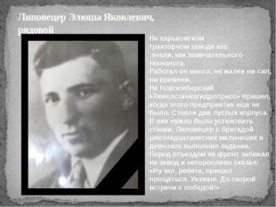 Липовецер Элюша Яковлевич, рядовой На харьковском тракторном заводе его знали