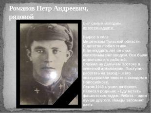 Романов Петр Андреевич, рядовой Был самым молодым из восемнадцати. Вырос в се