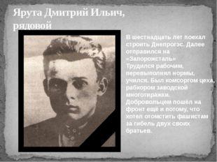 Ярута Дмитрий Ильич, рядовой В шестнадцать лет поехал строить Днепрогэс. Дале