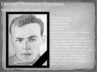 Командир отряда. Родился 3.02.1913 г. в Екатеринбурге. Закончив школу, посту