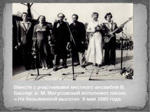 Вместе с участниками местного ансамбля В. Баснер и М. Матусовский исполняют п