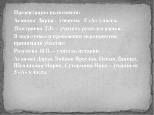 Презентацию выполнили: Аганова Дарья – ученица 5 «А» класса. Дмитриева Г.Е. –