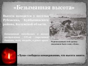 «Безымянная высота» Высота находится у поселка Рубеженка, Куйбышевского район