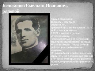 Белоконов Емельян Иванович, рядовой Самый старший по возрасту , ему было окол