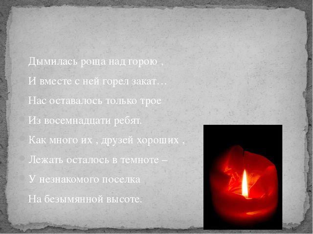 Дымилась роща над горою , И вместе с ней горел закат… Нас оставалось только т...