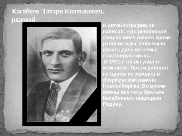 Касабиев Татари Кналыкович, рядовой В автобиографии он написал: «До революции...