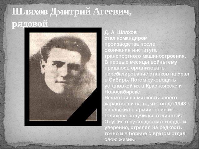 Шляхов Дмитрий Агеевич, рядовой Д. А. Шляхов стал командиром производства пос...
