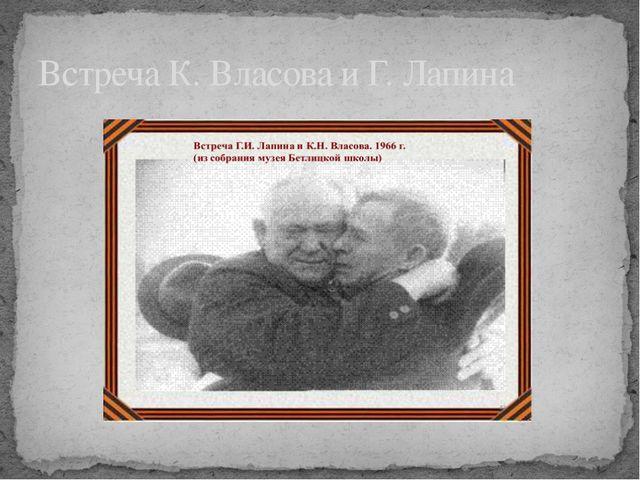 Встреча К. Власова и Г. Лапина