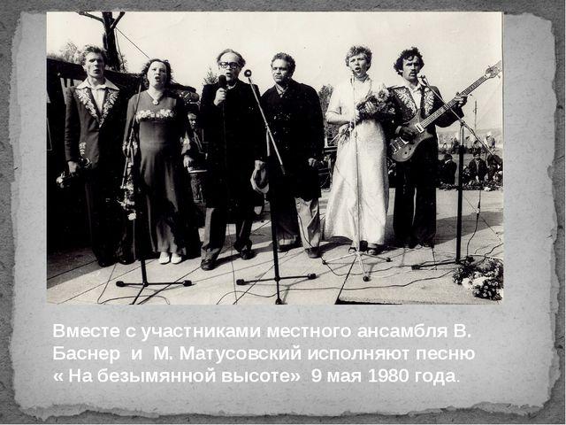 Вместе с участниками местного ансамбля В. Баснер и М. Матусовский исполняют п...