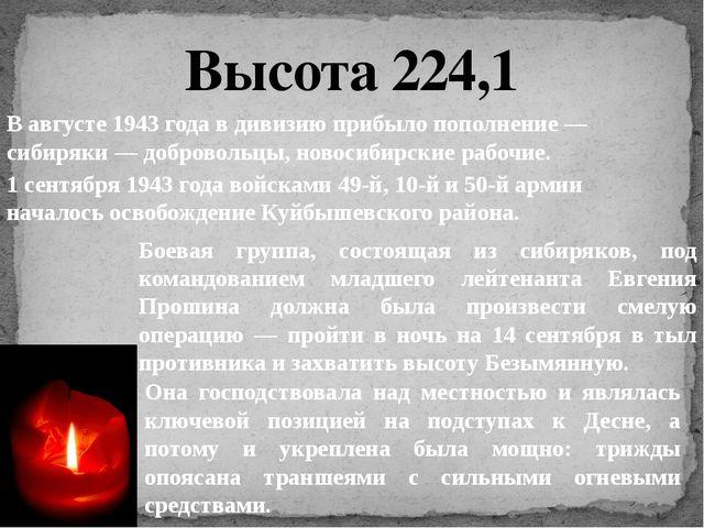 Высота 224,1 Она господствовала над местностью и являлась ключевой позицией н...