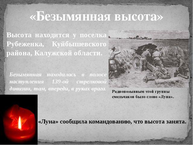 «Безымянная высота» Высота находится у поселка Рубеженка, Куйбышевского район...
