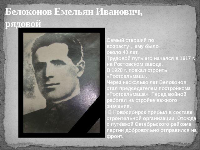 Белоконов Емельян Иванович, рядовой Самый старший по возрасту , ему было окол...