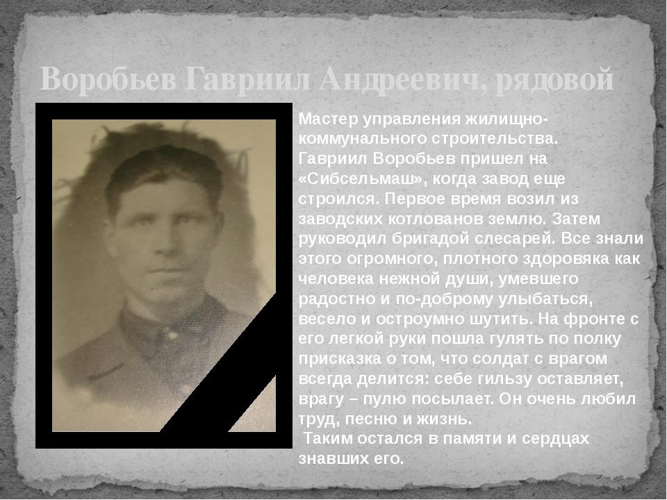 Воробьев Гавриил Андреевич, рядовой Мастер управления жилищно-коммунального с...