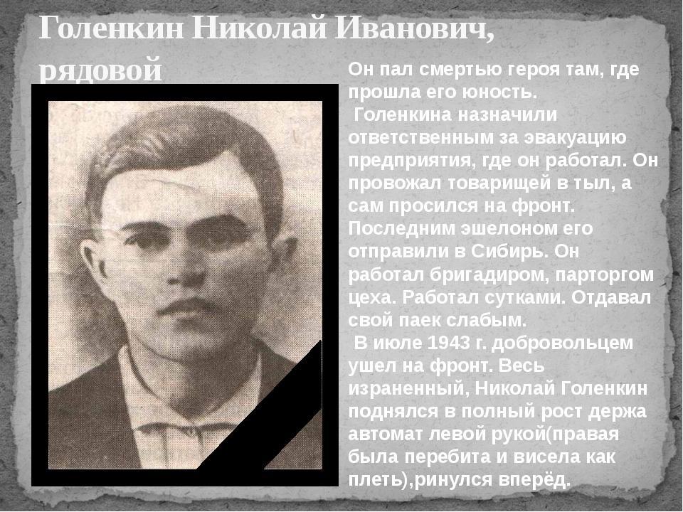 Голенкин Николай Иванович, рядовой Он пал смертью героя там, где прошла его ю...