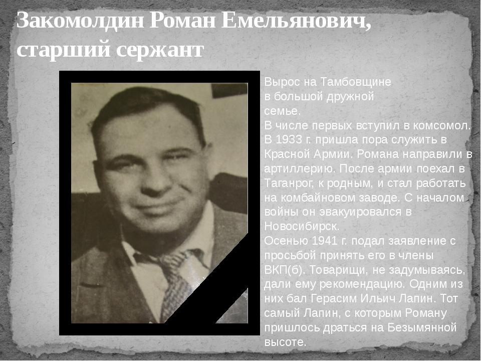 Закомолдин Роман Емельянович, старший сержант Вырос на Тамбовщине в большой д...