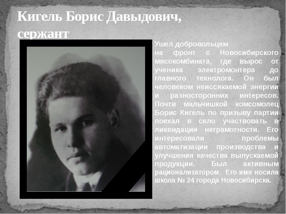 Кигель Борис Давыдович, сержант Ушел добровольцем на фронт с Новосибирского м...