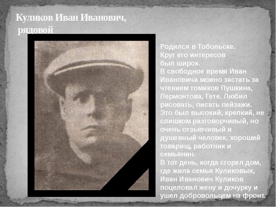 Куликов Иван Иванович, рядовой Родился в Тобольске. Круг его интересов был ши...