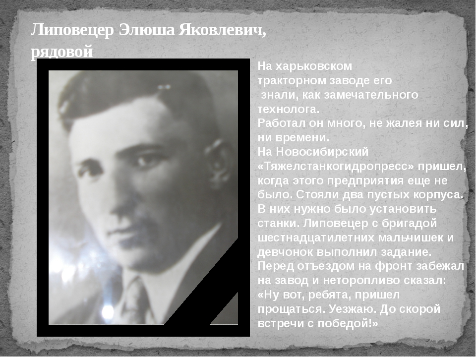 Липовецер Элюша Яковлевич, рядовой На харьковском тракторном заводе его знали...