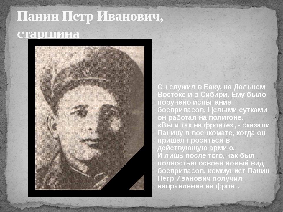 Панин Петр Иванович, старшина Он служил в Баку, на Дальнем Востоке и в Сибири...