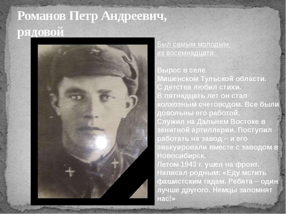 Романов Петр Андреевич, рядовой Был самым молодым из восемнадцати. Вырос в се...