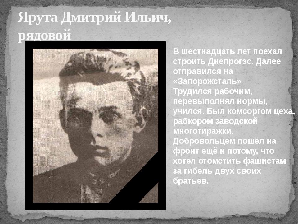 Ярута Дмитрий Ильич, рядовой В шестнадцать лет поехал строить Днепрогэс. Дале...