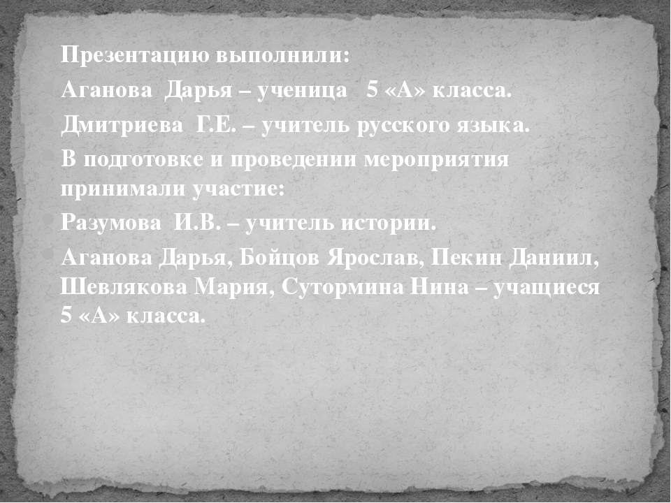 Презентацию выполнили: Аганова Дарья – ученица 5 «А» класса. Дмитриева Г.Е. –...