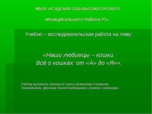 МБОУ «УСАДСКАЯ СОШ ВЫСОКОГОРСКОГО МУНИЦИПАЛЬНОГО РАЙОНА РТ» Учебно – исследов