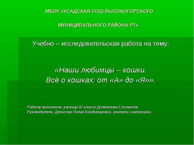МБОУ «УСАДСКАЯ СОШ ВЫСОКОГОРСКОГО МУНИЦИПАЛЬНОГО РАЙОНА РТ» Учебно – исследов...