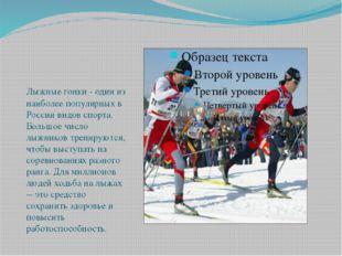Лыжные гонки - один из наиболее популярных в России видов спорта. Большое чис