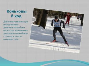 Коньковый ход Действия лыжника при передвижении данными способами несколько н
