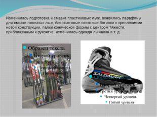 Изменилась подготовка и смазка пластиковых лыж, появились парафины для смазки