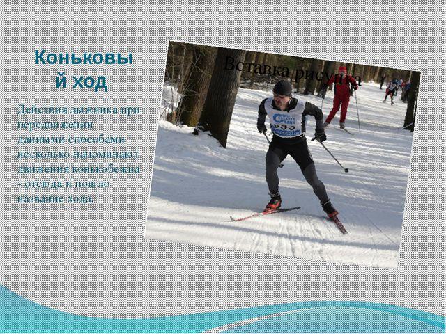 Коньковый ход Действия лыжника при передвижении данными способами несколько н...