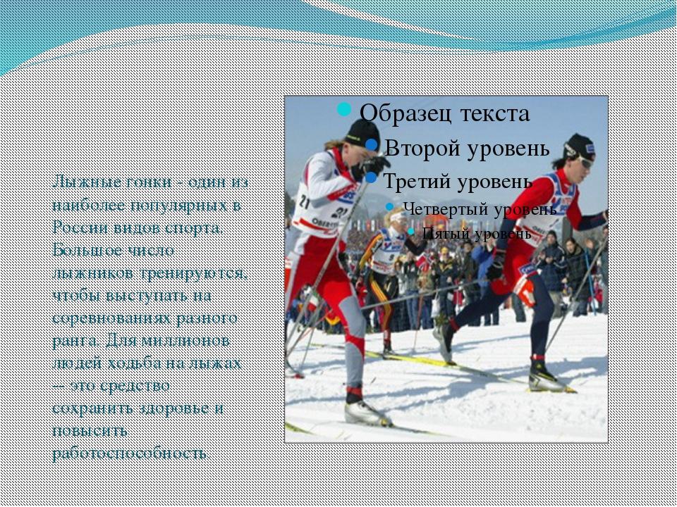 Лыжные гонки - один из наиболее популярных в России видов спорта. Большое чис...