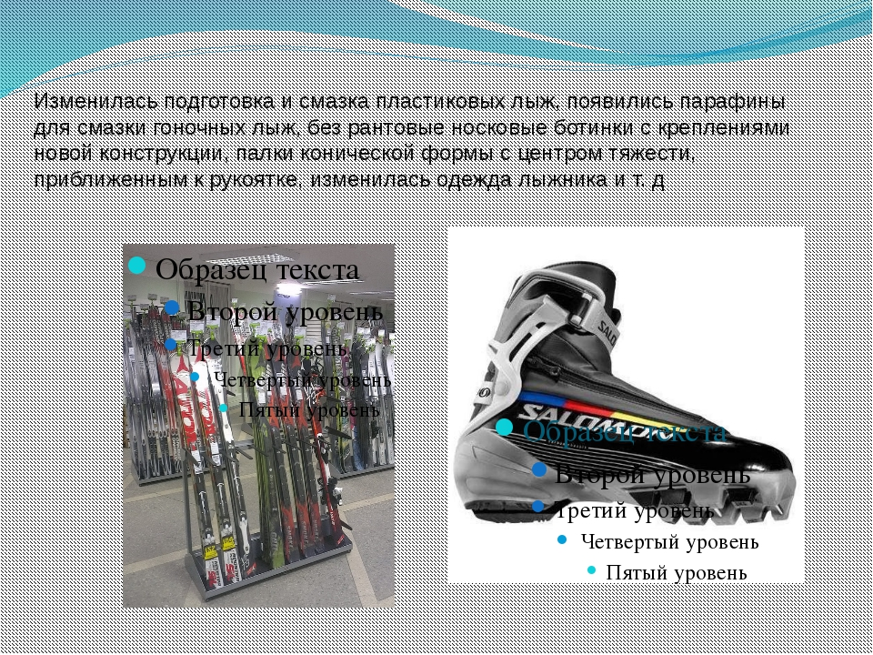 Изменилась подготовка и смазка пластиковых лыж, появились парафины для смазки...