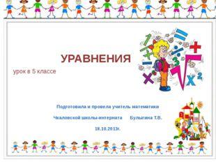 Подготовила и провела учитель математики Чкаловской школы-интерната Булыгина