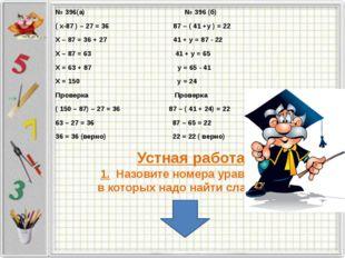 Устная работа 1. Назовите номера уравнений, в которых надо найти слагаемое №
