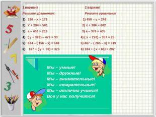 1 вариант 2 вариант Решите уравнения: Решите уравнения 320 – х = 176 1) 450